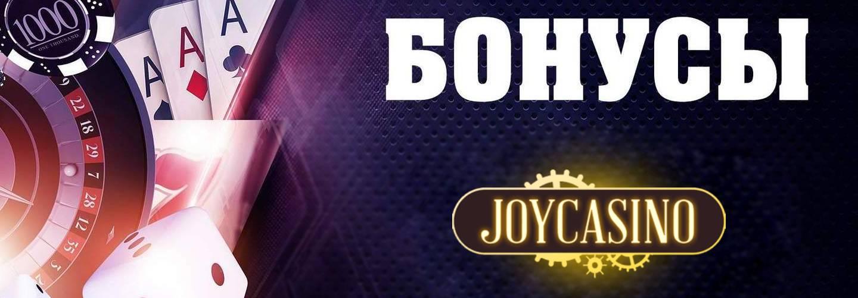 Джойказино 12 онлайн казино live рулетка